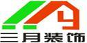 苏州三月建筑装饰工程有限公司
