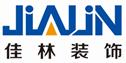 北京佳林国际装饰分公司