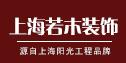 上海若木装饰-源自上海的家装品牌,装修公司