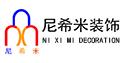 云南尼希米装饰工程设计有限公司