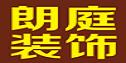 武汉朗庭装饰工程有限公司