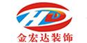 深圳金宏达装饰设计工程有限公司