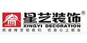 广东星艺装饰集团广西有限公司玉林分公司