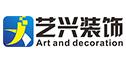 深圳艺兴装饰工程设计有限公司