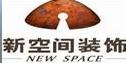 四川省新空间建筑装饰实业有限公司