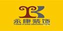 海南永康装饰工程有限公司,装修公司