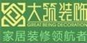 四川大筑装饰工程有限公司