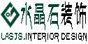 六安水晶石装饰工程有限公司