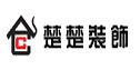江苏楚楚装饰工程有限公司