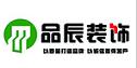 淮北市品辰装饰工程有限公司