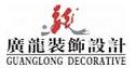 榆林广龙装饰工程有限责任公司