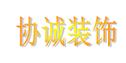 榆林市鲁艺装饰工程有限公司