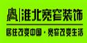 淮北市宽窄建筑装饰有限公司