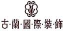 河南古兰装饰工程有限公司
