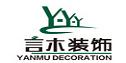 广西言木装饰工程有限公司