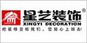 星艺装饰工程有限公司