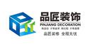 广西品匠家居装饰工程集团有限公司桂林分公司