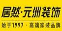 信阳元洲装饰工程有限公司