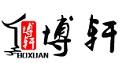 安徽博轩装饰工程有限公司
