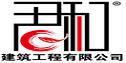 广西君和建筑工程有限公司北海分公司