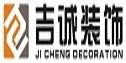 北京吉诚装饰分公司