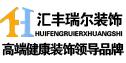 贵州汇丰瑞尔装饰工程有限公司