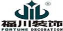青岛福川装饰工程有限公司,装修公司