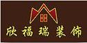 滨州市沾化区欣福瑞装饰有限公司
