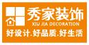 杭州秀家装饰工程有限公司