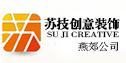 北京苏技创意装饰燕郊分公司