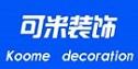 广元可米装饰工程有限公司