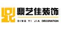 佛山鼎艺佳装饰设计工程有限公司