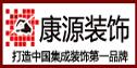 浙江康源装饰集团有限公司