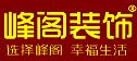 安徽峰阁装饰工程有限公司