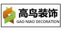 北京高鸟装饰工程有限公司