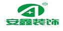 杭州临安安鑫装饰工程有限公司