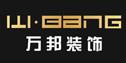 安(an)徽萬邦裝飾(shi)工程有限責任公司潁上分公司