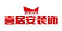 湘潭喜居安装饰设计工程有限公司