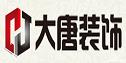 铜陵大唐装饰有限公司