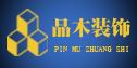 衢州品木装饰工程有限公司