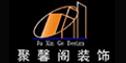 南京聚馨阁装饰工程有限公司