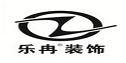 青岛乐冉装饰工程有限公司