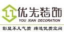 大庆市优先装饰有限公司