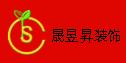 武汉晟昱昇建筑装饰有限公司