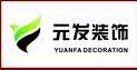 杭州元发装饰工程有限公司