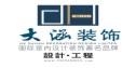 广州市大涵装饰工程有限公司
