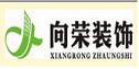 濮阳市向荣装饰设计工程有限公司
