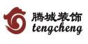 镇江腾城装饰设计工程有限公司