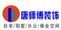 潍坊唐师傅装饰设计有限公司