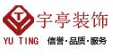 芜湖宇亭装饰有限公司